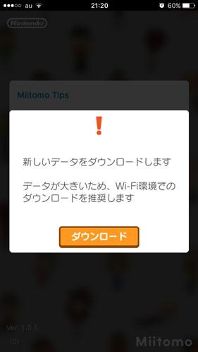 新しいデータをダウンロードします。データが大きいため、Wi-Fi環境でのダウンロードを推奨します
