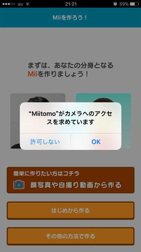 """""""Miitomo""""がカメラへのアクセスを求めています"""
