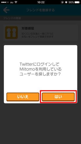 TwitterにログインしてMiitomoを利用しているユーザーを探しますか?