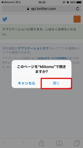 """このページを""""Miitomo""""で開きますか?"""