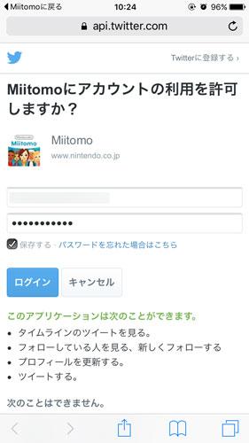 Miitomoにアカウントの利用を許可しますか?