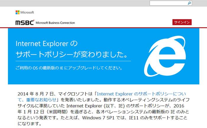 Internet Explorerのサポートポリシーが変わりました