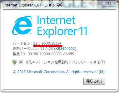 Internet Explorerのバージョン情報