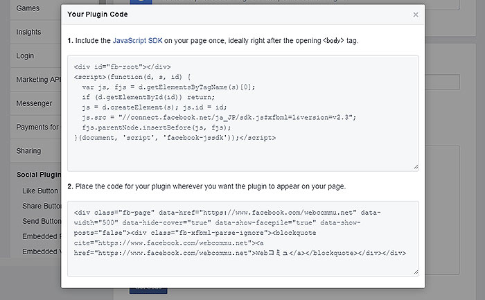page-plugin-code