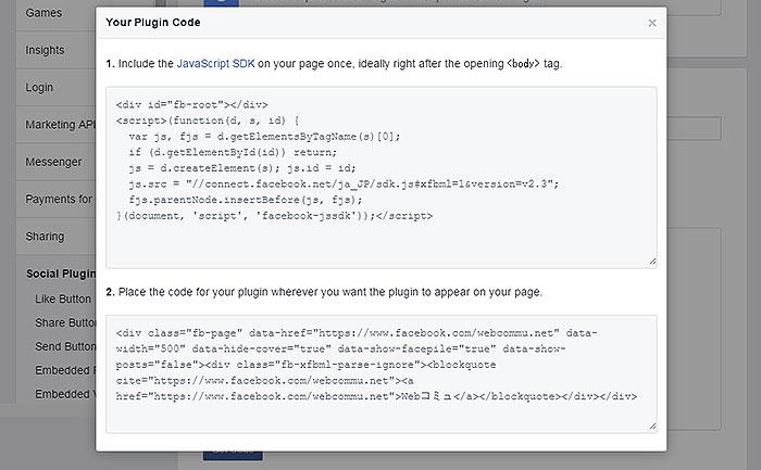 page-plugin-code