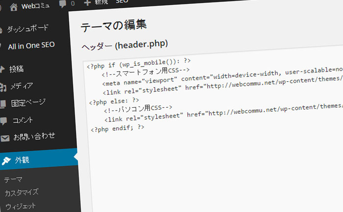 WP Super Cacheとwp_is_mobile関数