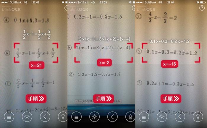 分数形・小数点の方程式