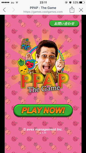 PLAY NOW!」