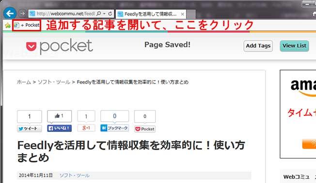 pocket-use11