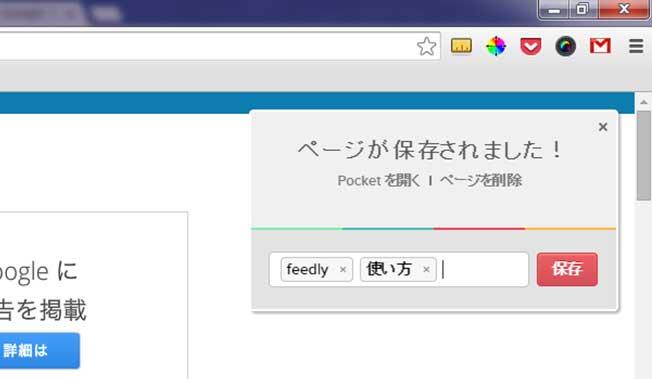 pocket-use14
