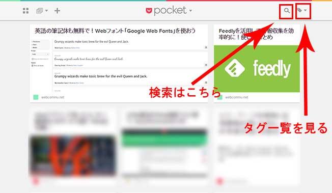 pocket-use16