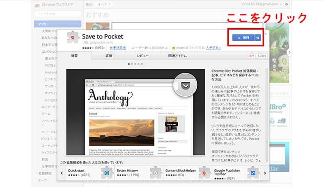 pocket-use5