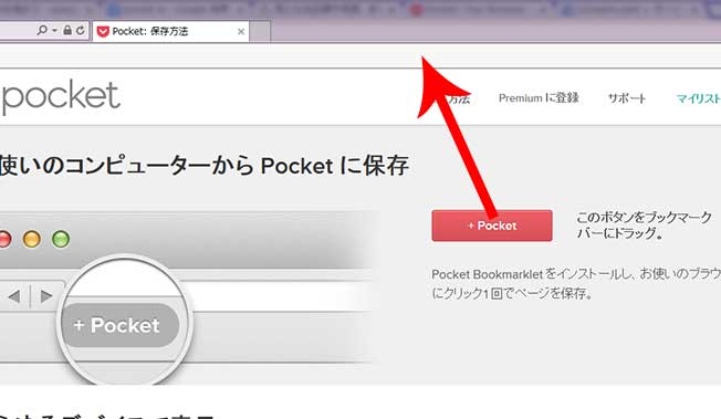 pocket-use8