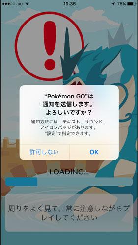 """Pokémon GO""""は通知を送信します。よろしいですか?"""