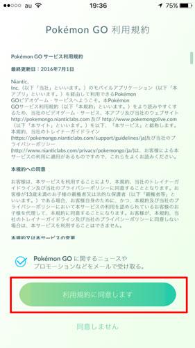 Pokémon GO利用規約