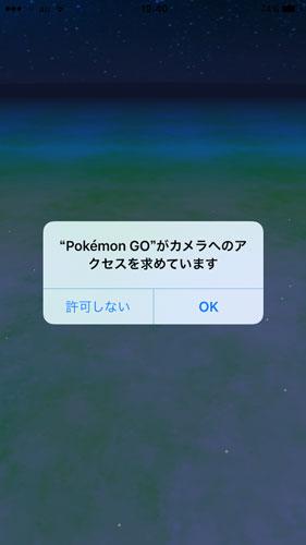 """Pokémon GO""""がカメラへのアクセスを求めています"""