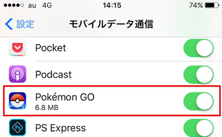 ポケモンGOのモバイルデータ通信