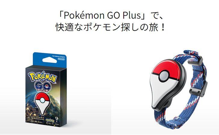 ポケモン GO Plus