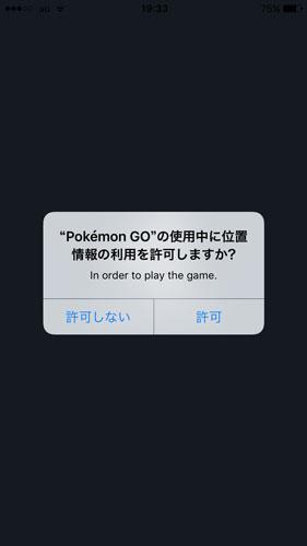 "Pokémon GO""の使用中の位置情報の利用を許可しますか?"