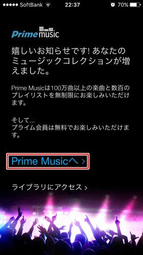 Prime Musicへ