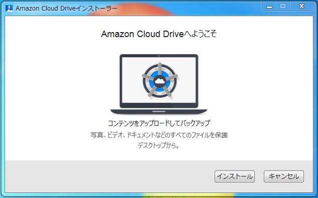 Amazon Cloud Driveへようこそ