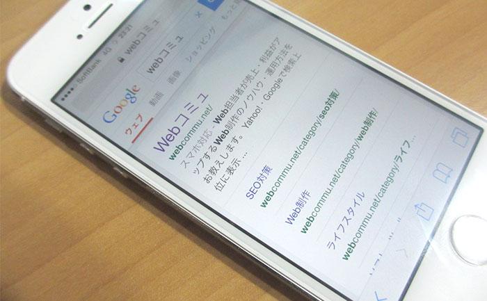 seo-smartphone