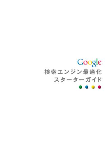 検索エンジン最適化スターターガイド