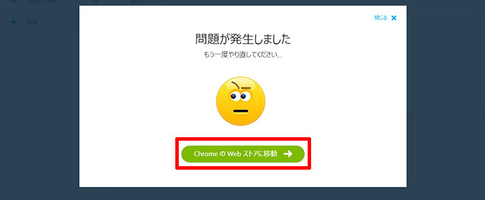 ChromeのWebストアに移動→