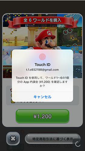 ワールド1〜6の1個分のApp内課金(¥1,200)を確認しますか?