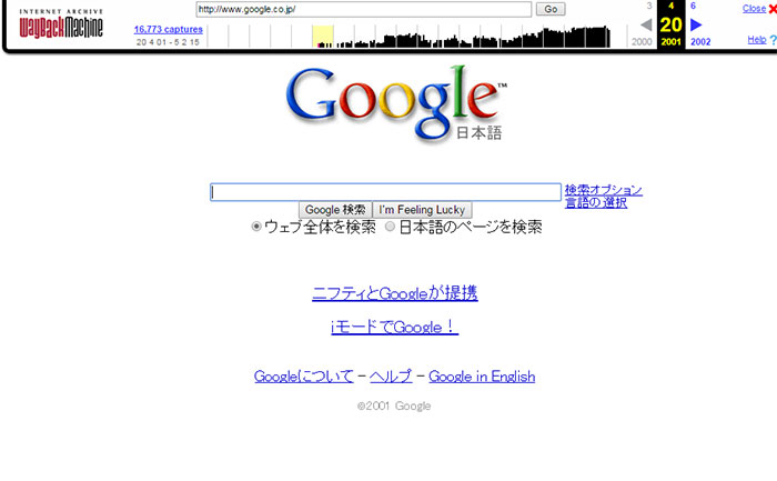waybackmachine-google-past