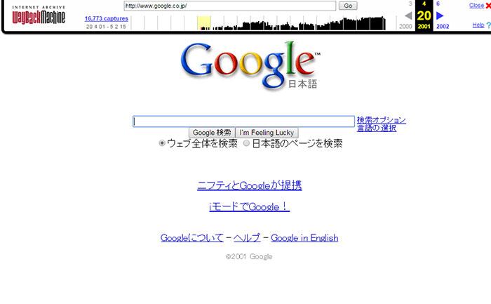 waybackmachine-google-past