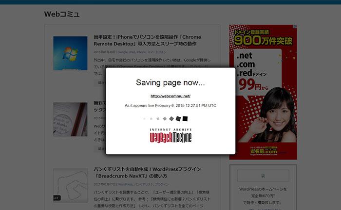 waybackmachine-saving-page-now