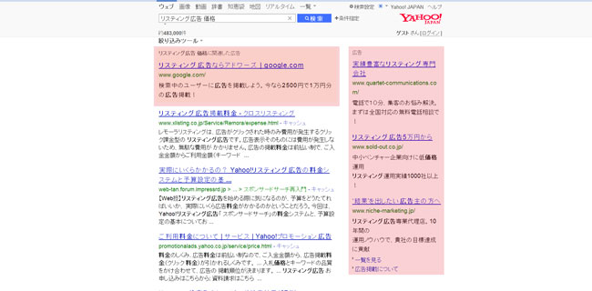 Yahoo!プロモーション