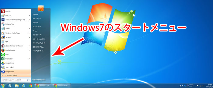 windos7-windows10-start-menu
