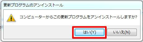 コンピューターからこの更新プログラムをアンインストールしますか?