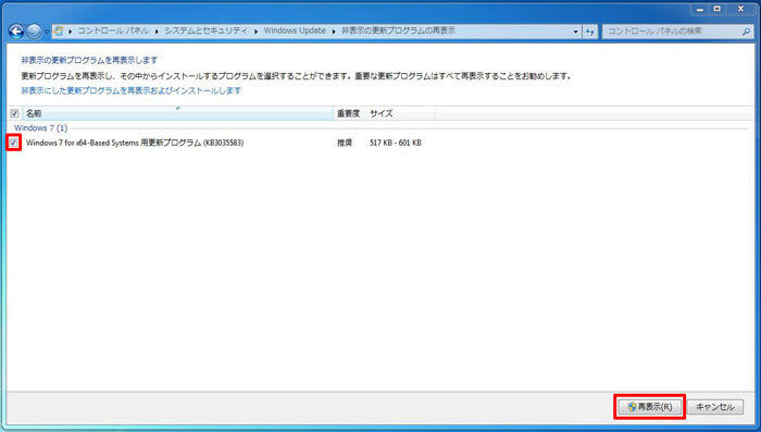 Windows7 for x64-Based System用更新プログラム(KB3035583)