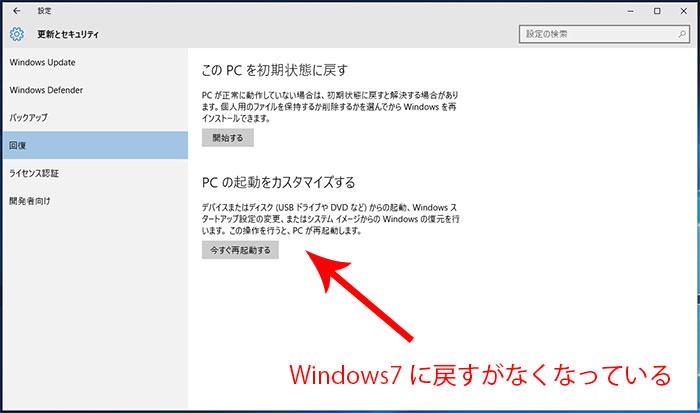 Windows7に戻すがなくなっている