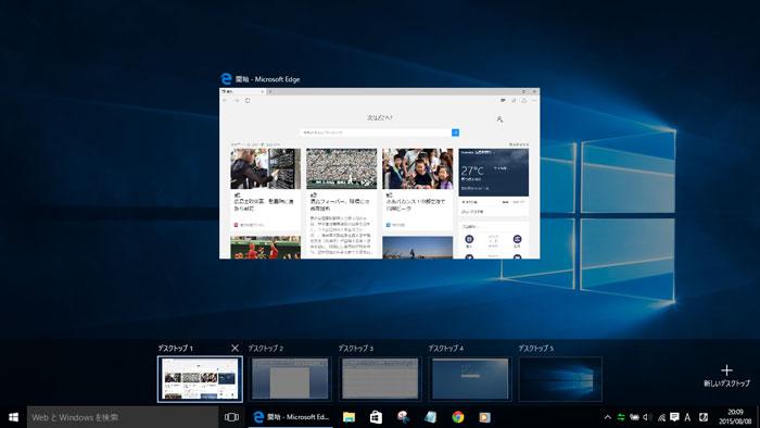 Windows10の仮想デスクトップ