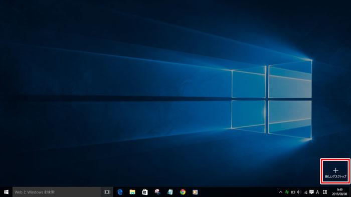 +新しいデスクトップ