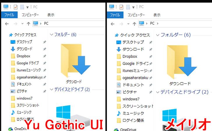 Yu Gothic UI」とメイリオ