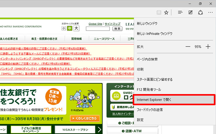Internet Explorerで開く