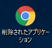 削除されたアプリケーション