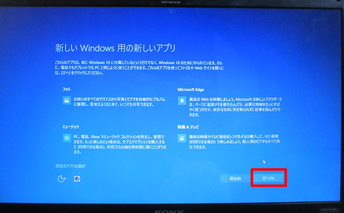 windows10-upgrade-manual-install5