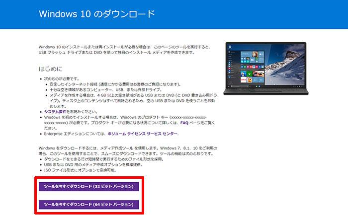 Windows10メディア作成ツール
