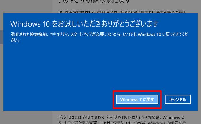 Windows10をお試しいただきありがとうございます