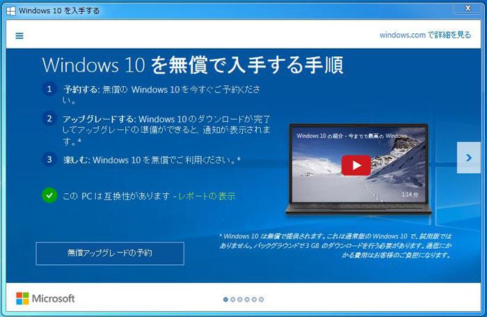 windows10のアップグレードリスク