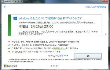 windows10-upgrade-schedule-cancel