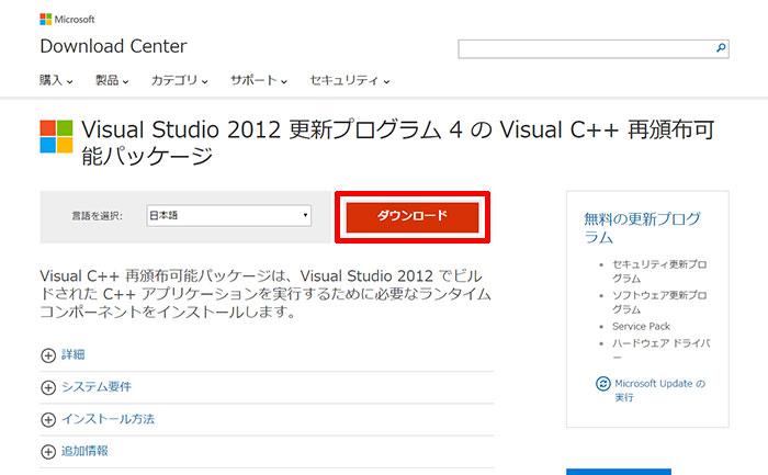 Visual Studio 2012 更新プログラム 4 の Visual C++ 再頒布可能パッケージ