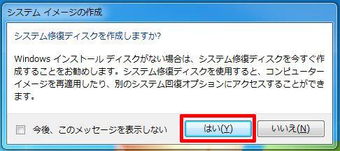 システム修復ディスクを作成しますか?