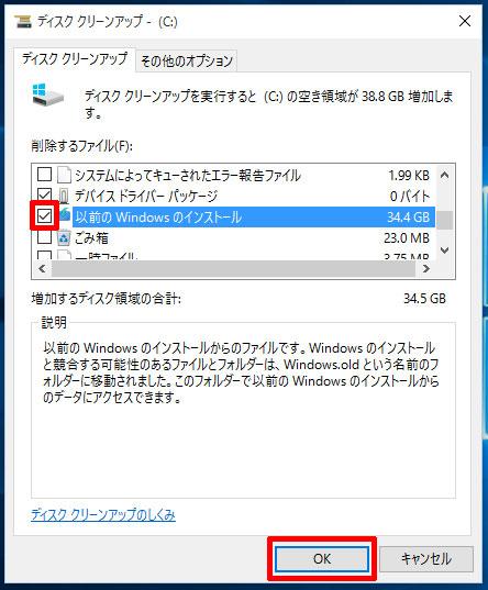 以前のWindowsのインストール